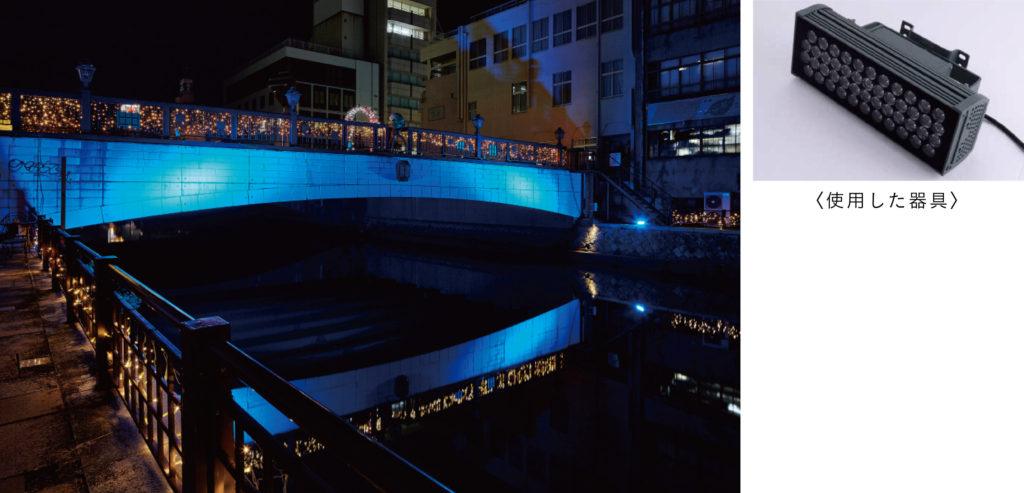 ライトアップされた京橋と使用した照明器具の写真