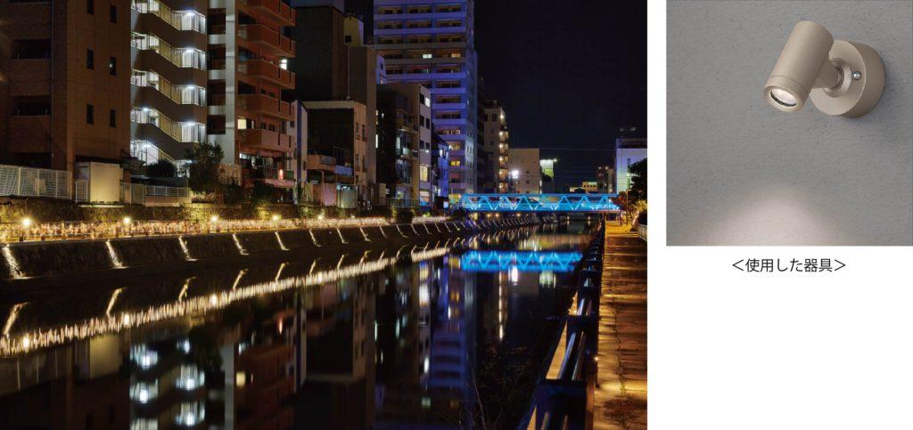 市堀川に架かる3つの橋を繋ぐ護岸がライトアップされた様子と使用したウォールスポットライト オプティの写真