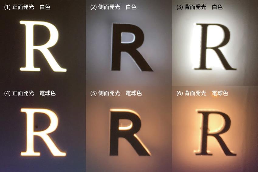 発光仕様や発光色を6パターン比較した写真
