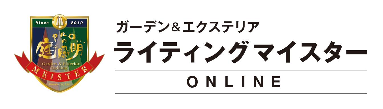 ライティングマイスター オンラインのロゴ