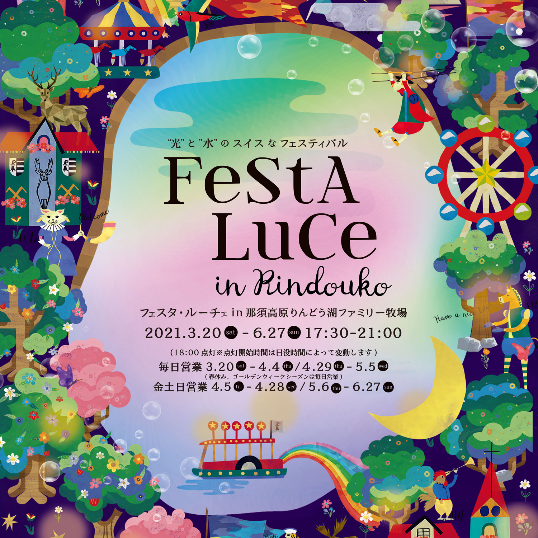 FeStA LuCe in Rindoukoのポスター画像
