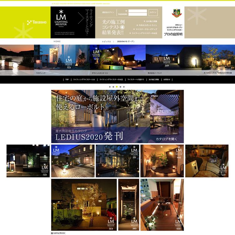 ライティングマイスター専用サイトのトップページのイメージ