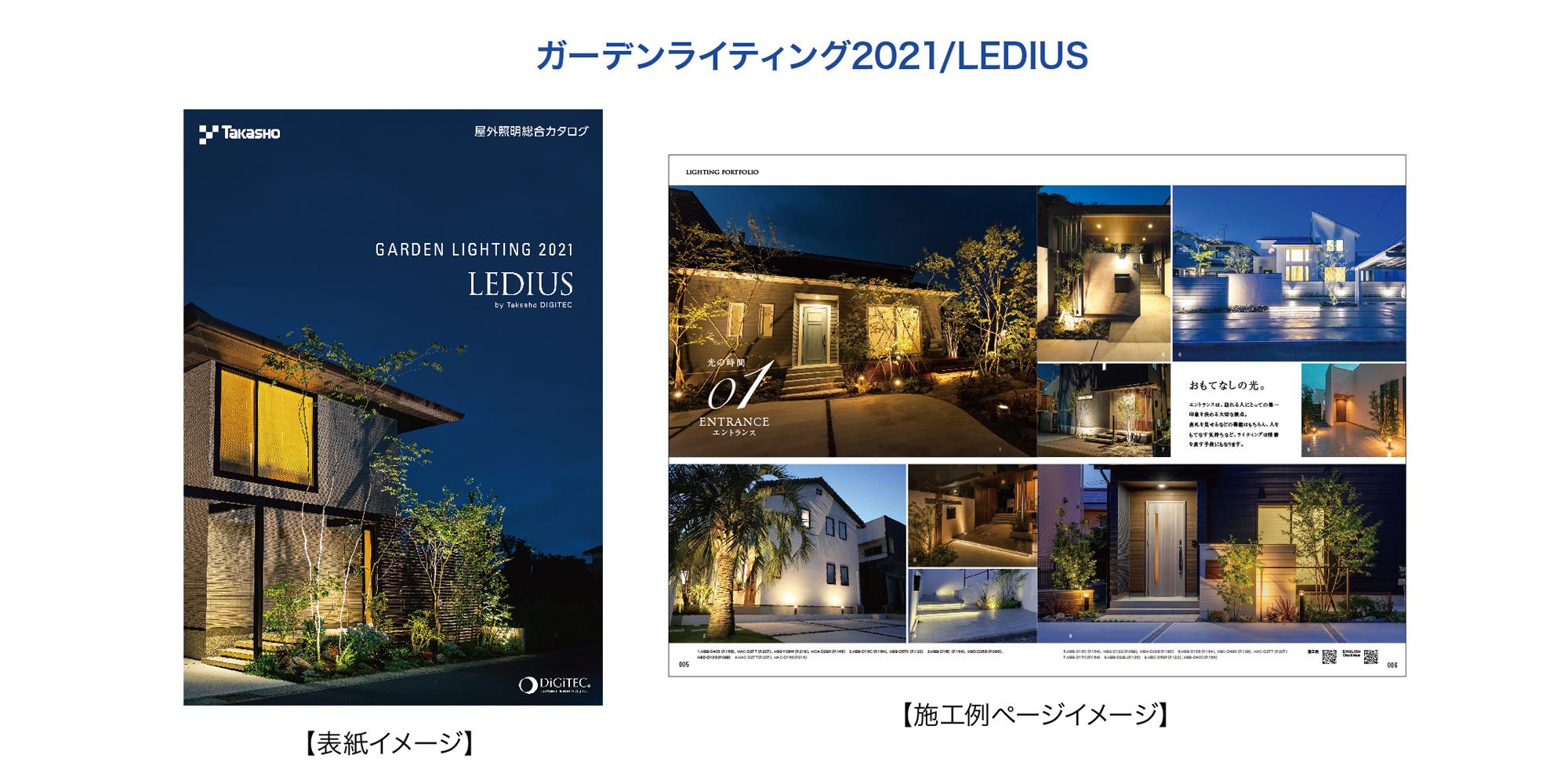 『ガーデンライティング / LEDIUS』2021年度版の表紙イメージと施工例ページのイメージ