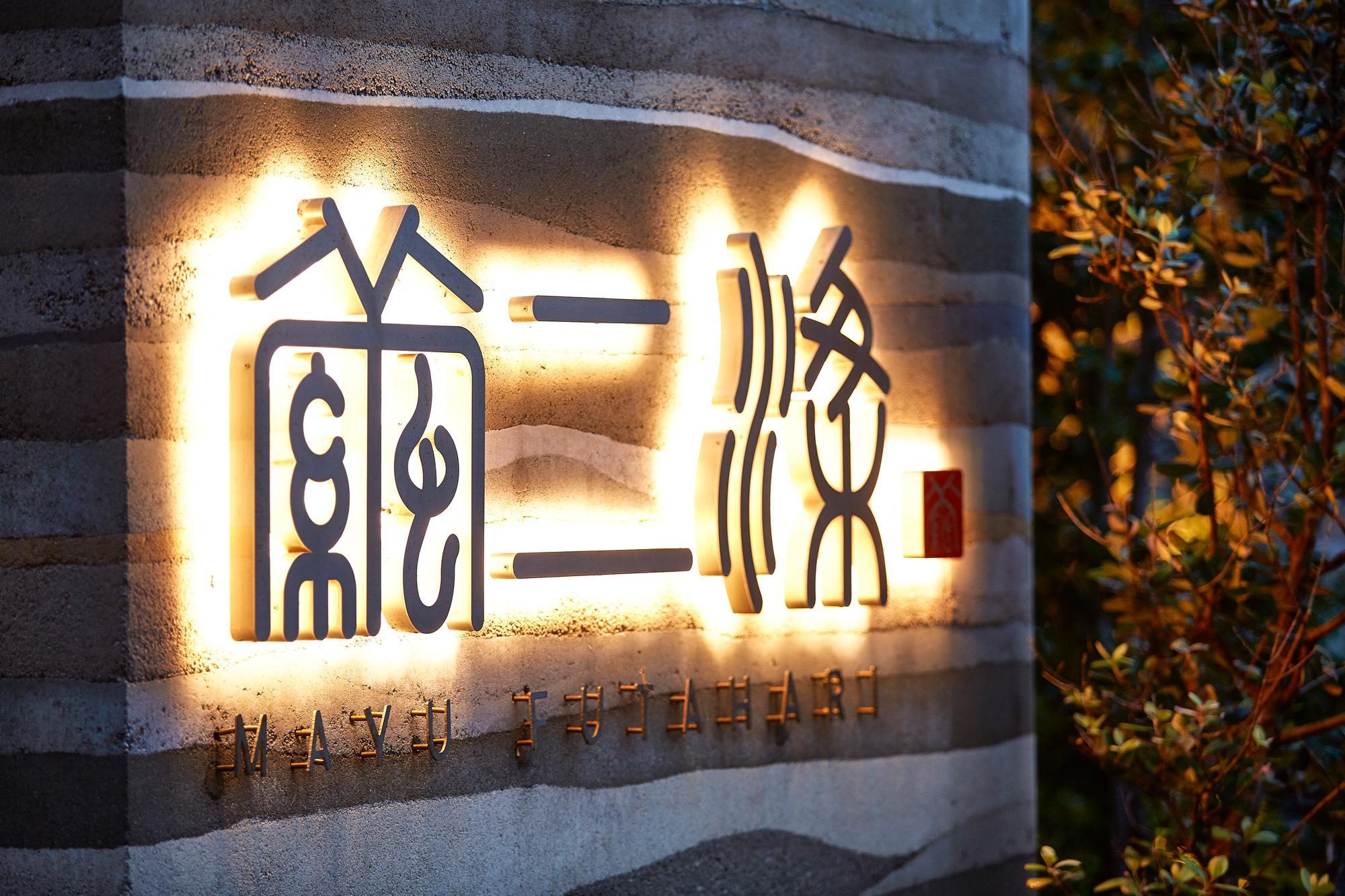 光が反射しない設置面に取り付けた背面発光のLEDサインの写真