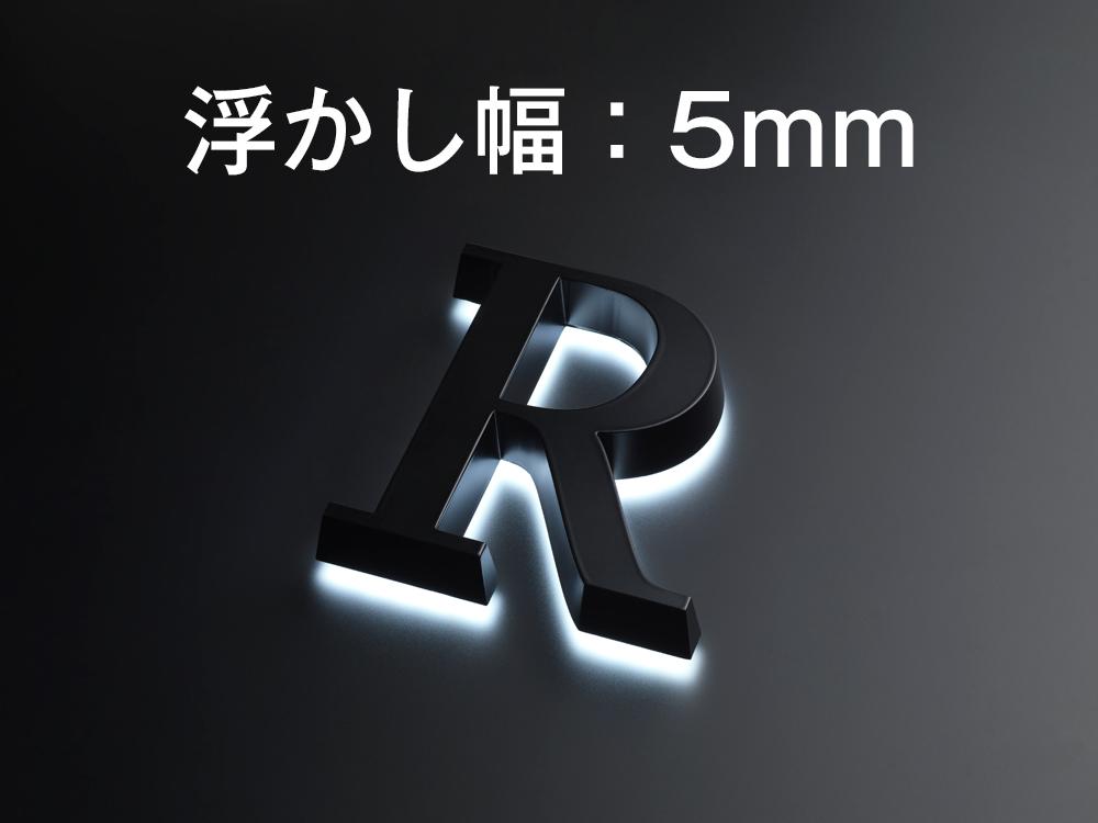 浮かし幅が5mmの背面発光の写真