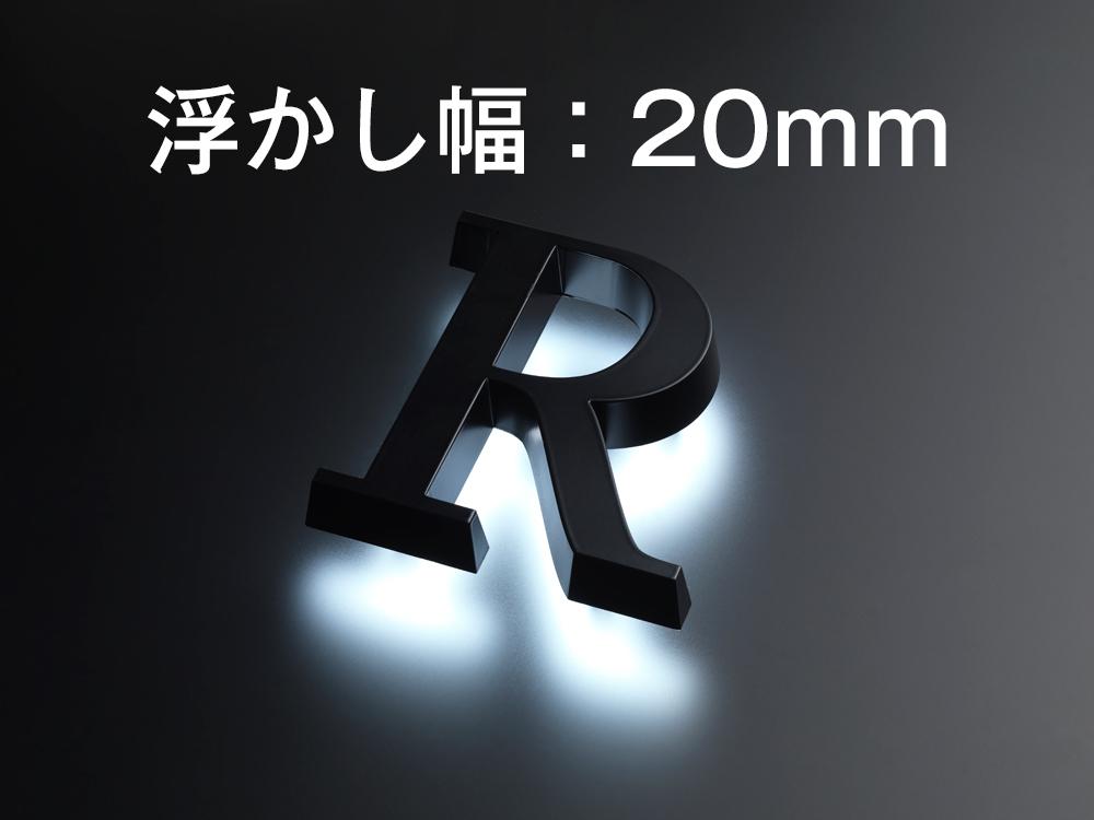 浮かし幅が20mmの背面発光の写真