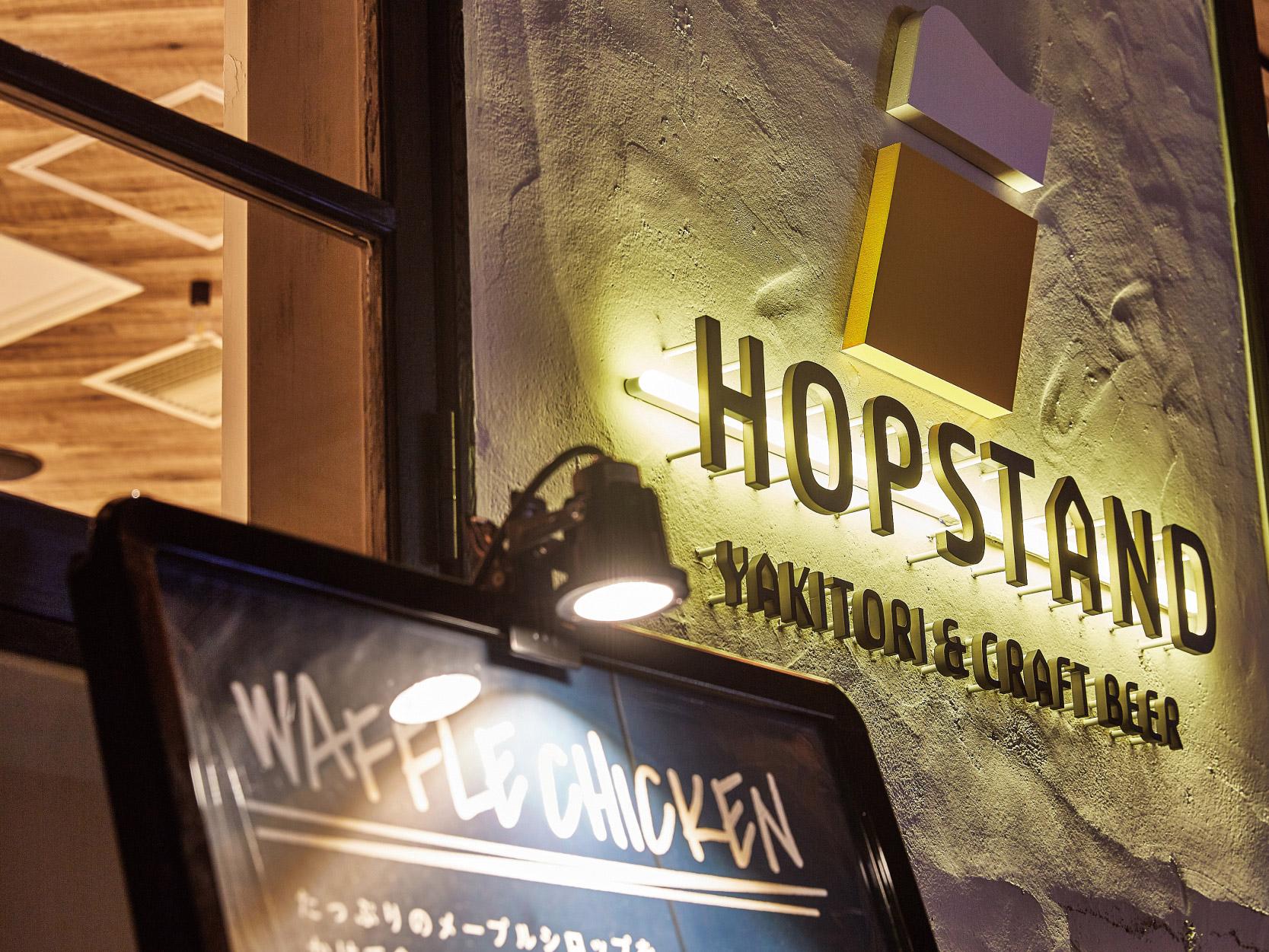 HOP STAND 神戸モザイク店 施工事例(LEDIUS SIGN NEO NEON カラー使用)