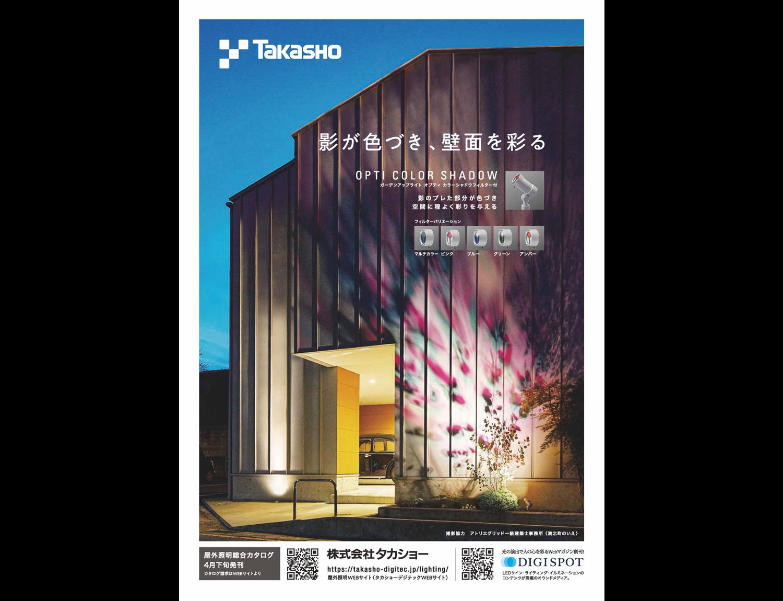 商店建築5月号に出稿した広告