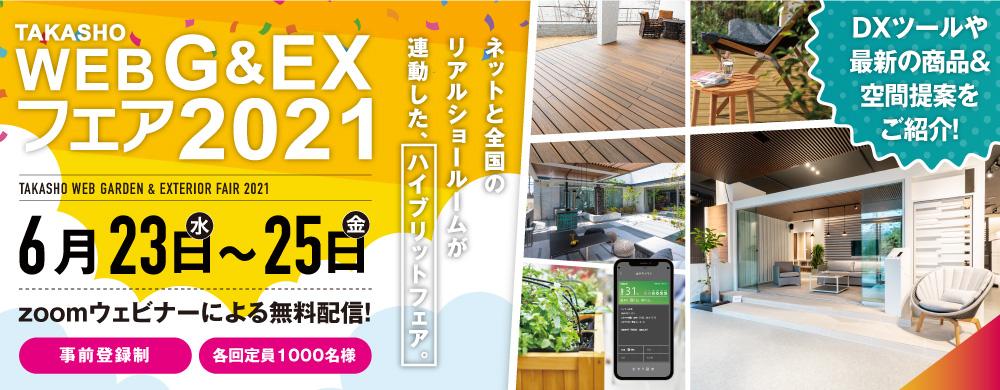 Takasho WEB G&EX フェア 2021のイメージ画像
