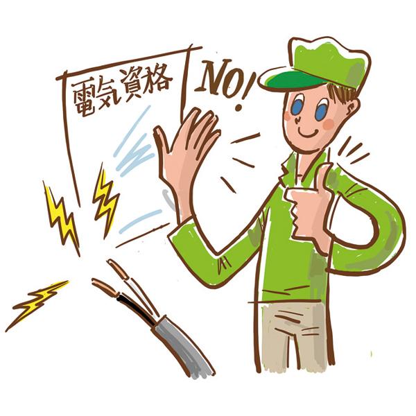 電気資格は不要であることを表している図