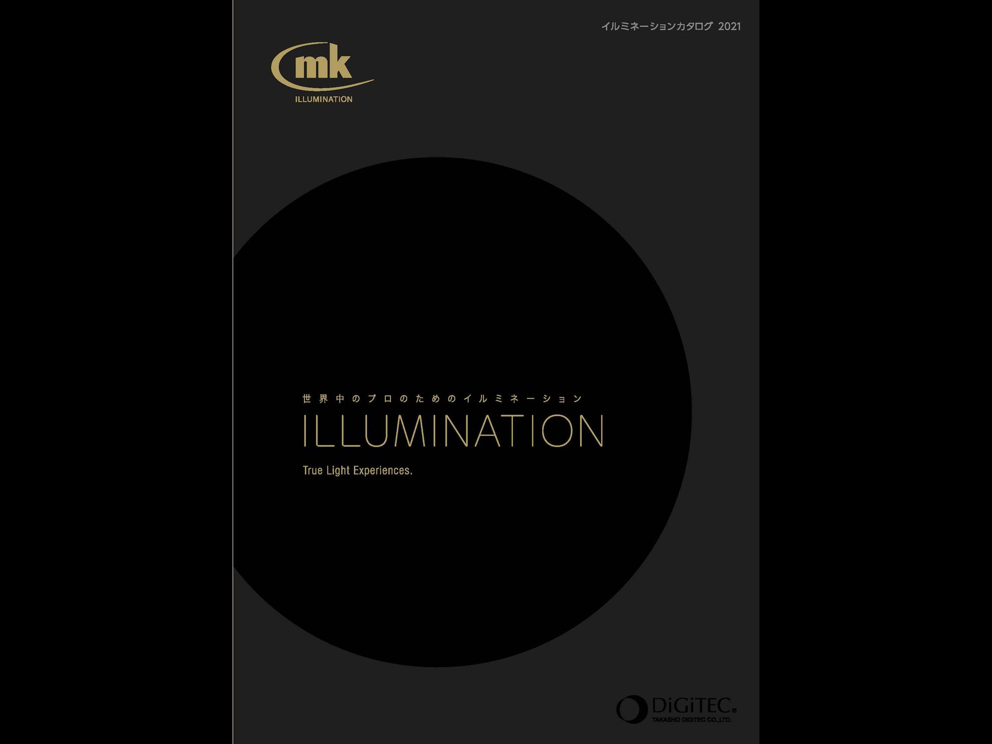 MKイルミネーションカタログ2021年度版の表示画像