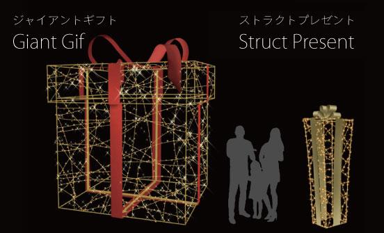Giant GiftとStruct Presentの商品イメージ
