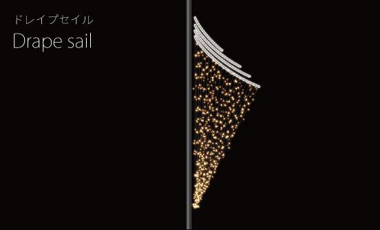 Drape Sailの商品イメージ