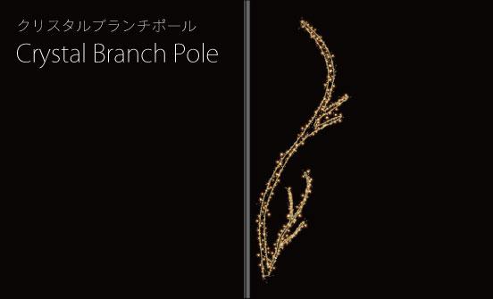 Crystal Branch Poleの商品イメージ