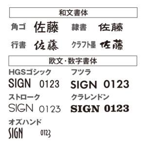 ライティングフェイスサインの選べる書体の図