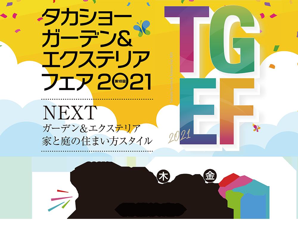 TGEF2021の開催案内