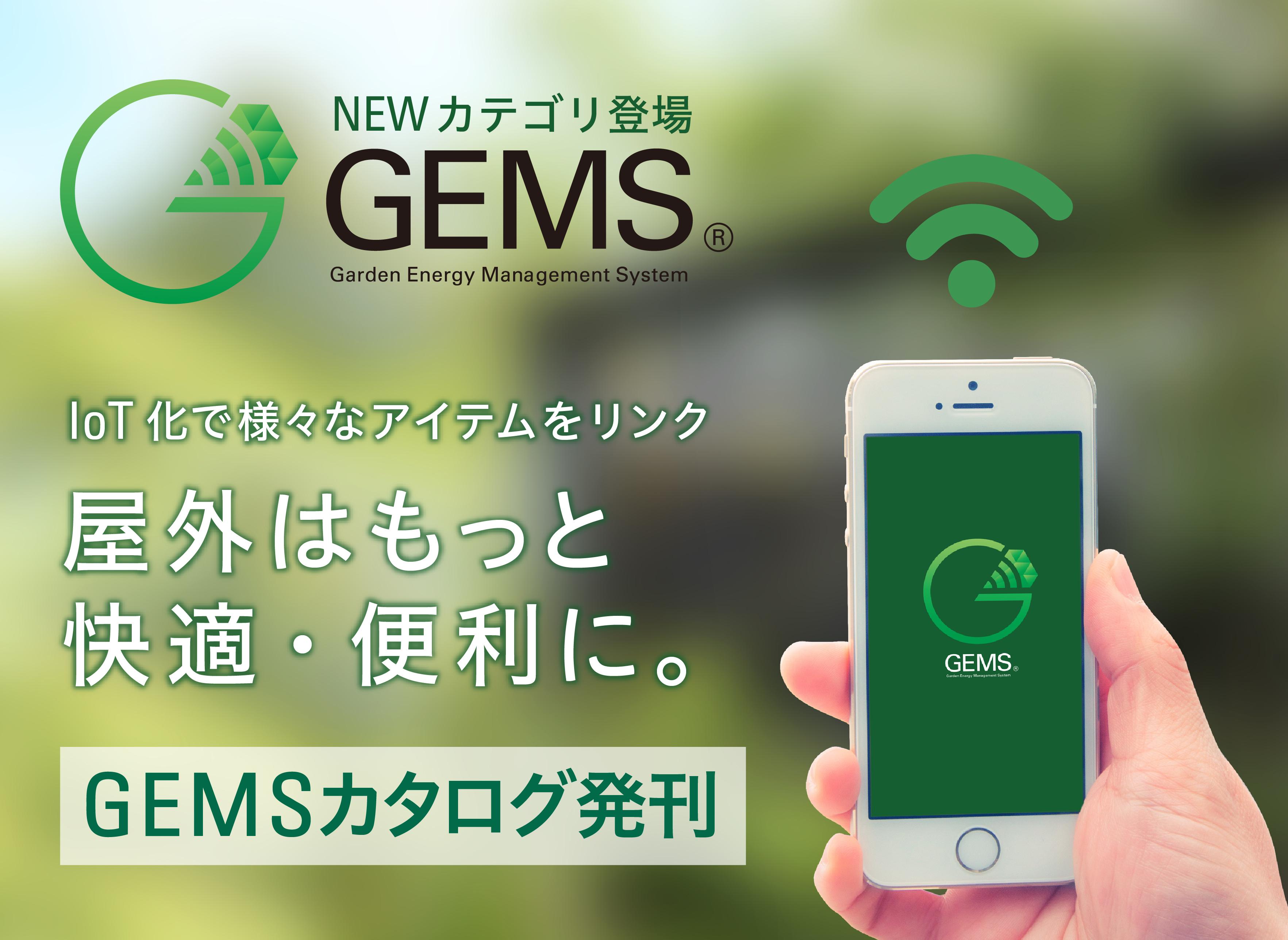IoTで屋外空間を快適にするGEMS。施設も住宅も、快適な場所に人は集まる!