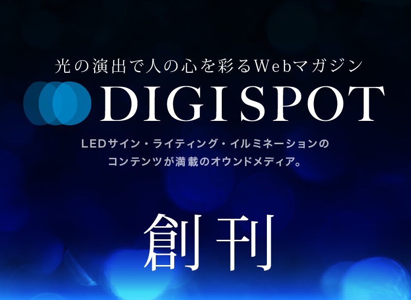 A web magazine that coloring people's hearts with light production, first issue of DIGISPOT!