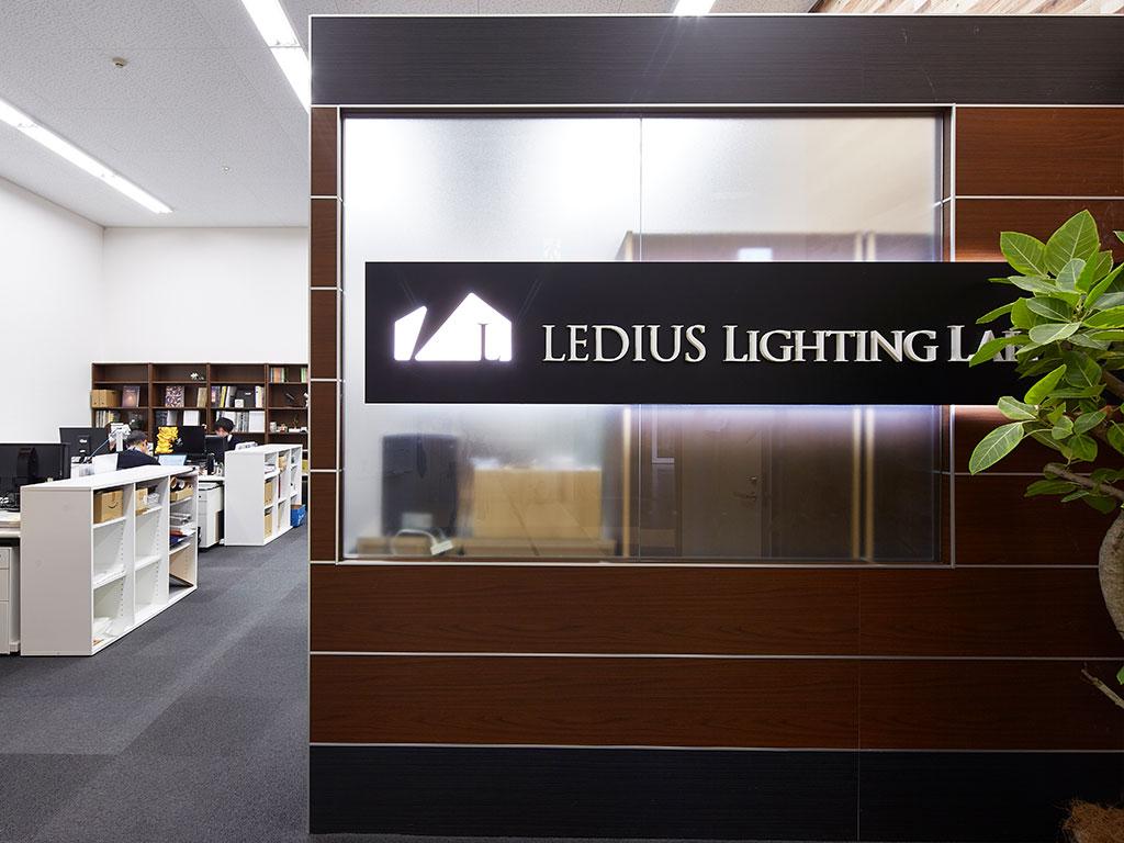 LEDIUS Lighting Lab Entrance