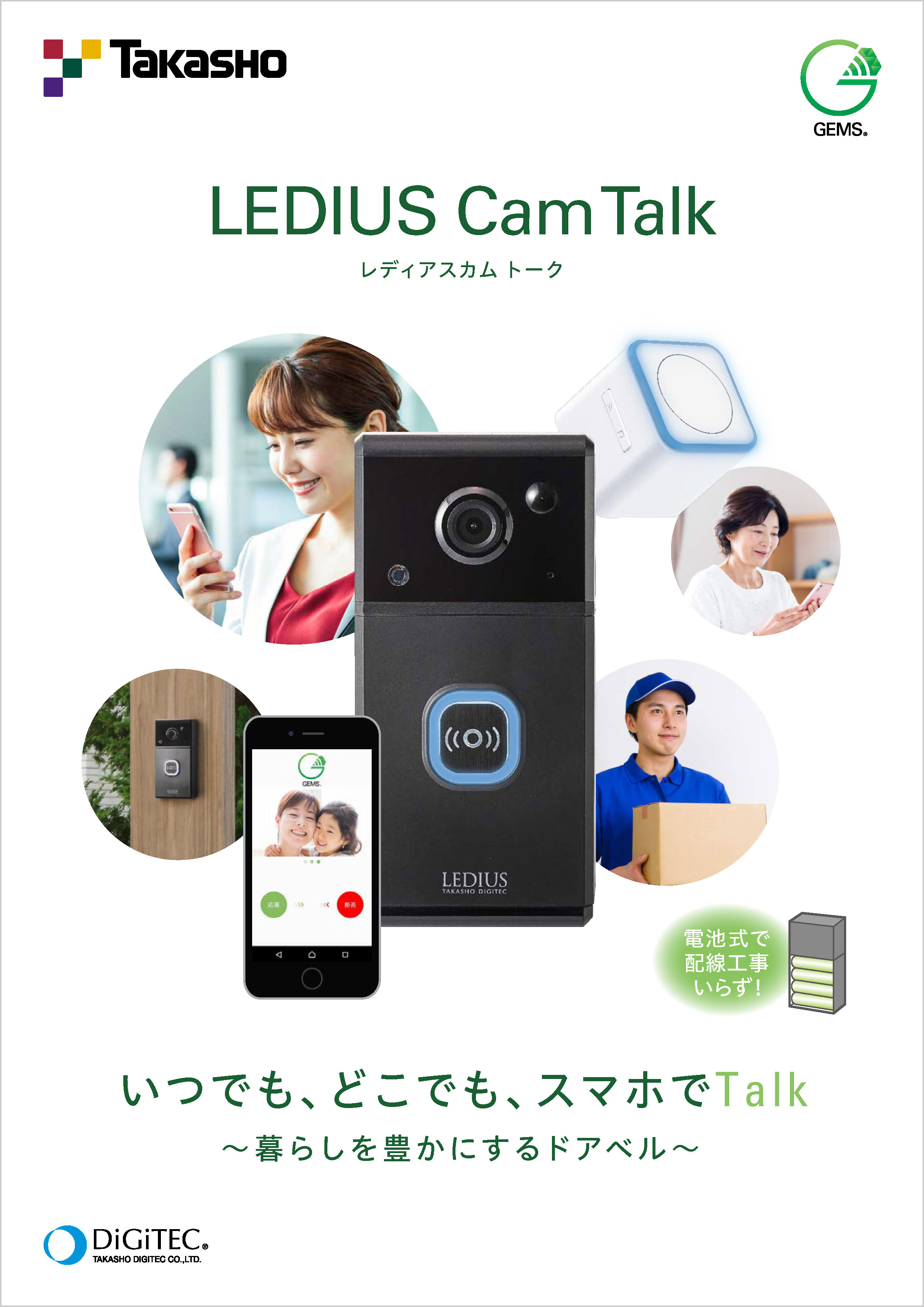 LEDIUS Cam Talk Pamphlet