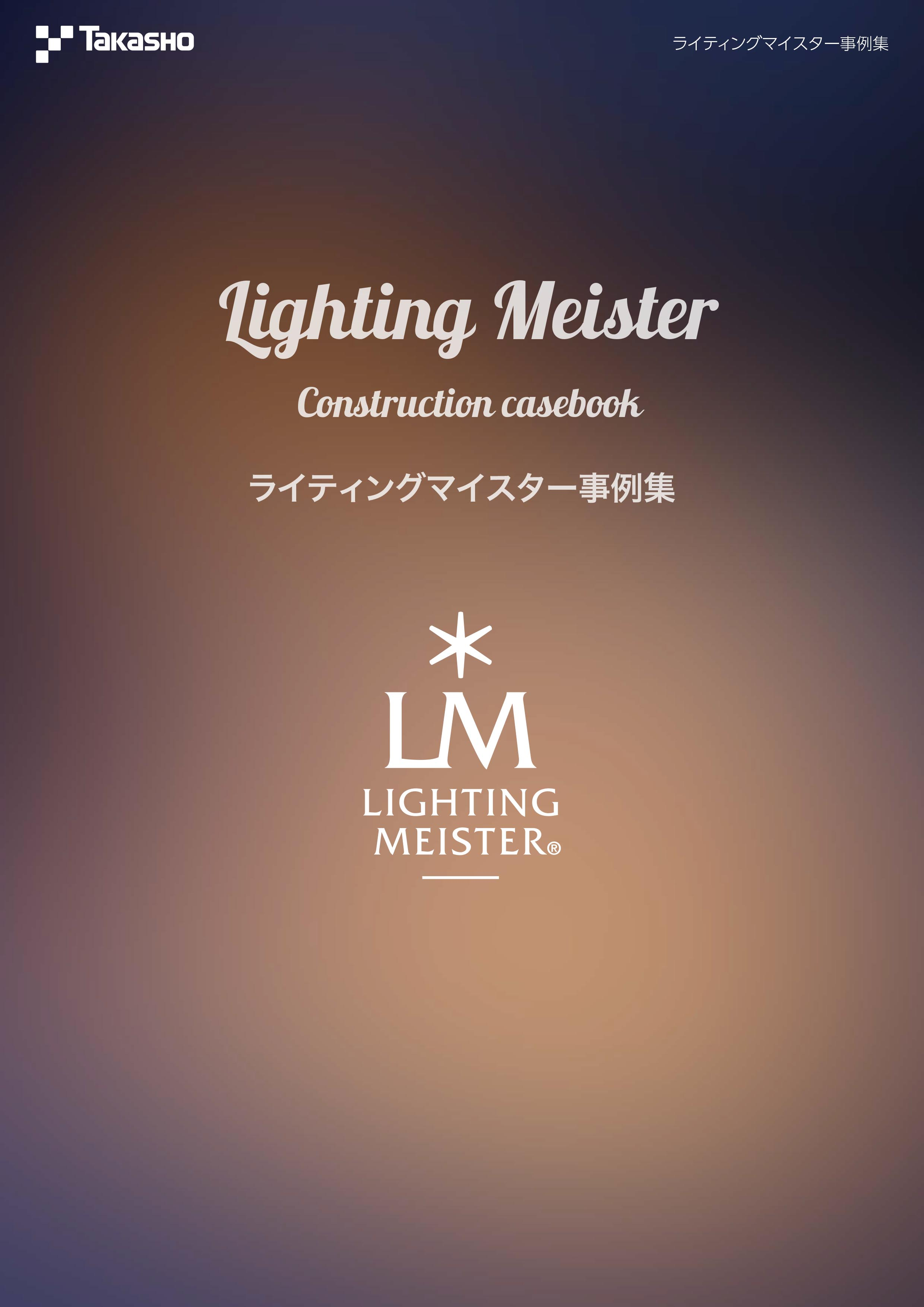 Lighting Meister Case Studies