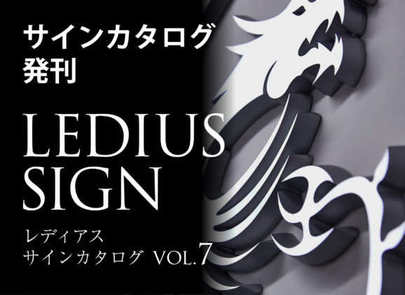 LEDIUS Sign catalog vol.7 published