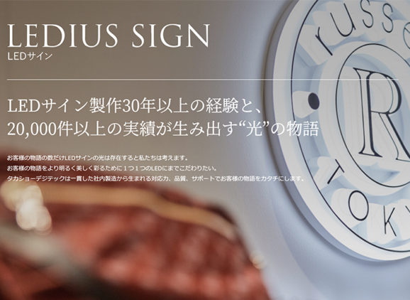 LEDIUS Sign website, part of renewal notice