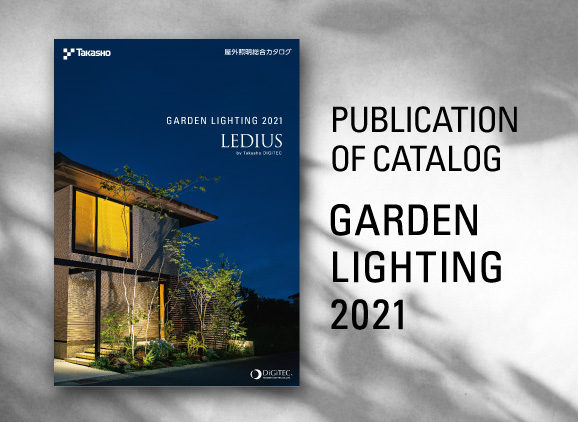 Outdoor Lighting General Catalog Garden Lighting 『LEDIUS』 2021 Edition Published