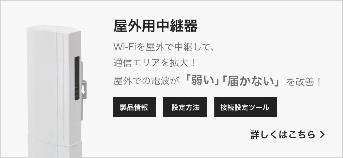 屋外用Wi-Fi中継機