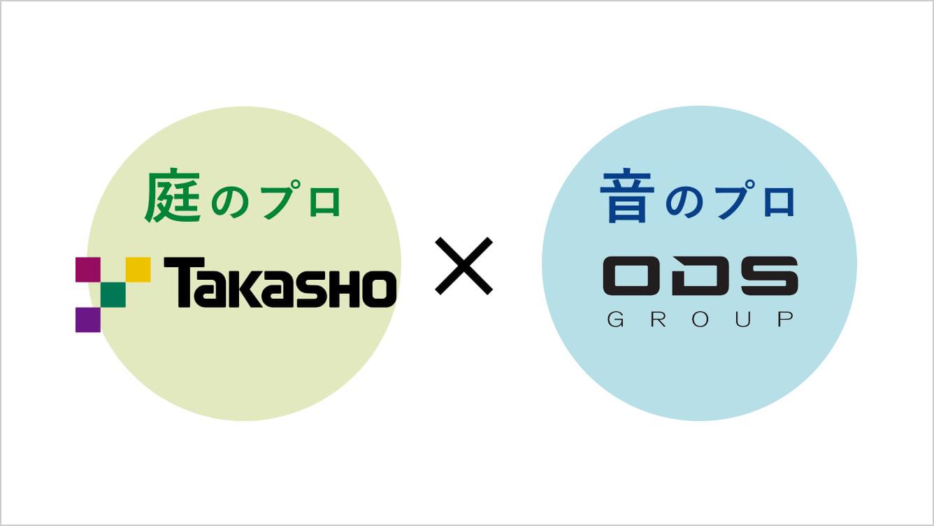 庭のプロ Takasho × 音のプロ ONKYO