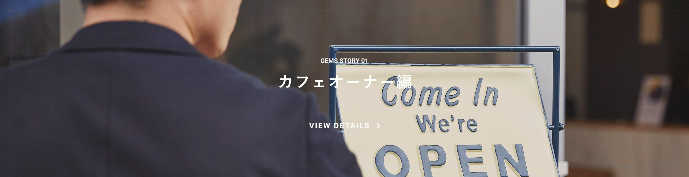 GEMS STORY01 カフェオーナー編