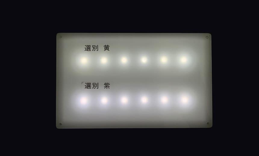 LED選別機2