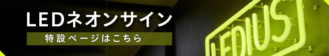 LEDネオンサイン