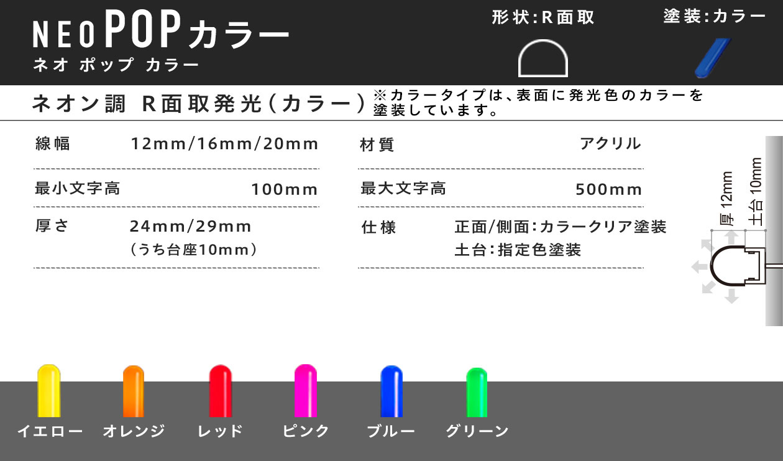 LEDIUS NEO POPカラーのネオンサイン、ネオン看板のサンプル画像