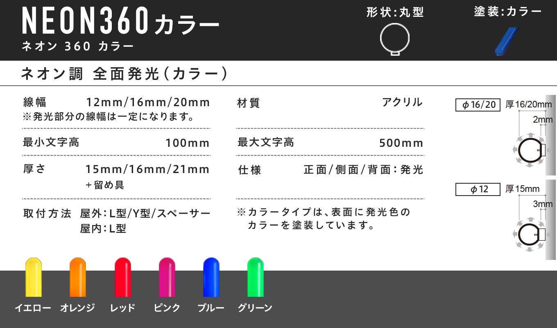 LEDIUS NEO NEONカラーのネオンサイン、ネオン看板のサンプル画像