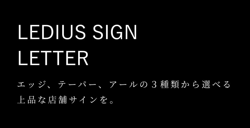 LEDIUS SIGN LETTER