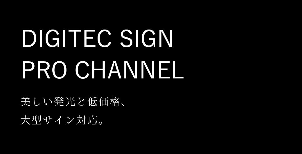 LEDIUS SIGN PRO チャンネル文字