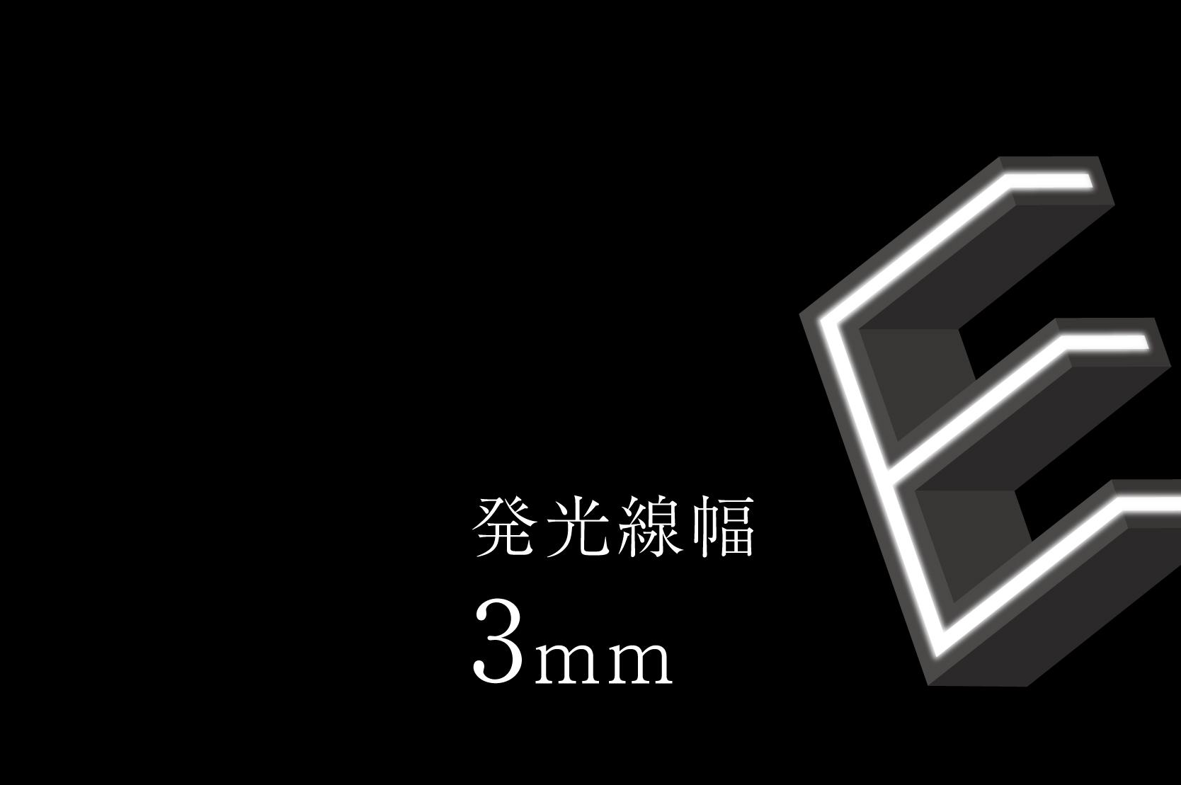 発光線幅3mm