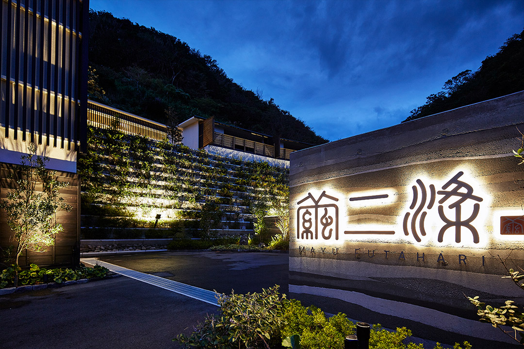 LEDサイン、LED看板のLEDIUS SIGN PRO BACK CHANNELの宿泊施設の施工事例、世界ジオパーク伊豆 繭二梁
