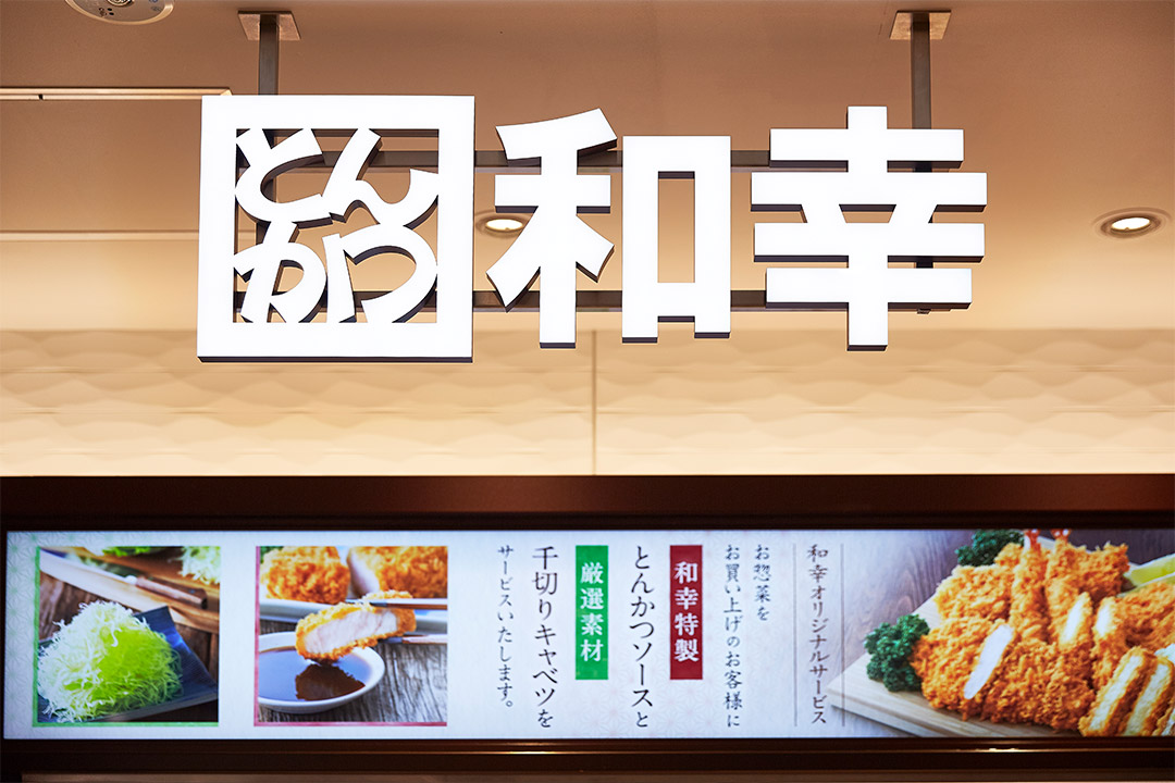 とんかつ和幸 シャポー市川店【室内サイン】