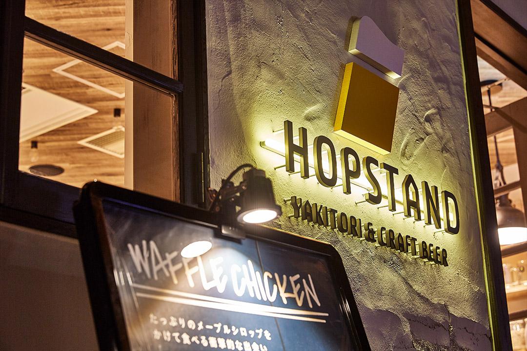 HOP STAND 神戸モザイク店の実績写真