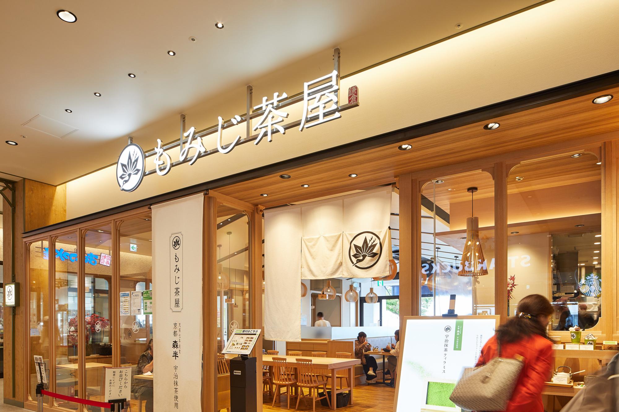 もみじ茶屋 横浜ベイサイド店の実績写真