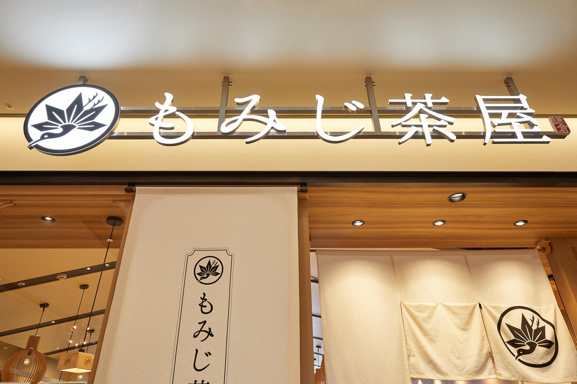 もみじ茶屋 横浜ベイサイド店