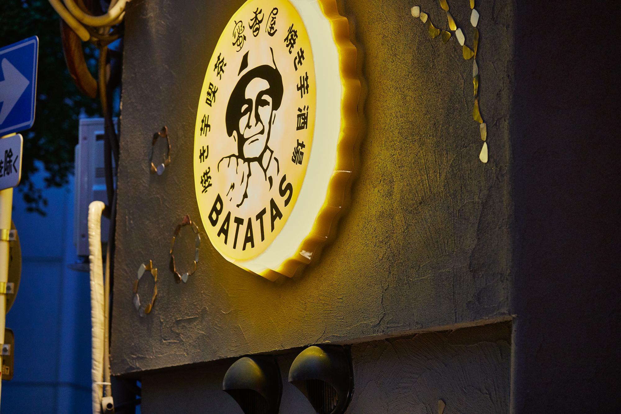 BATATAS 蜜香屋 ロゴ
