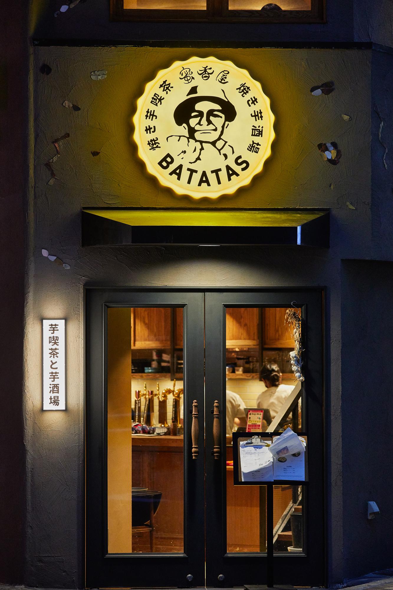 BATATAS 蜜香屋 ロゴの実績写真