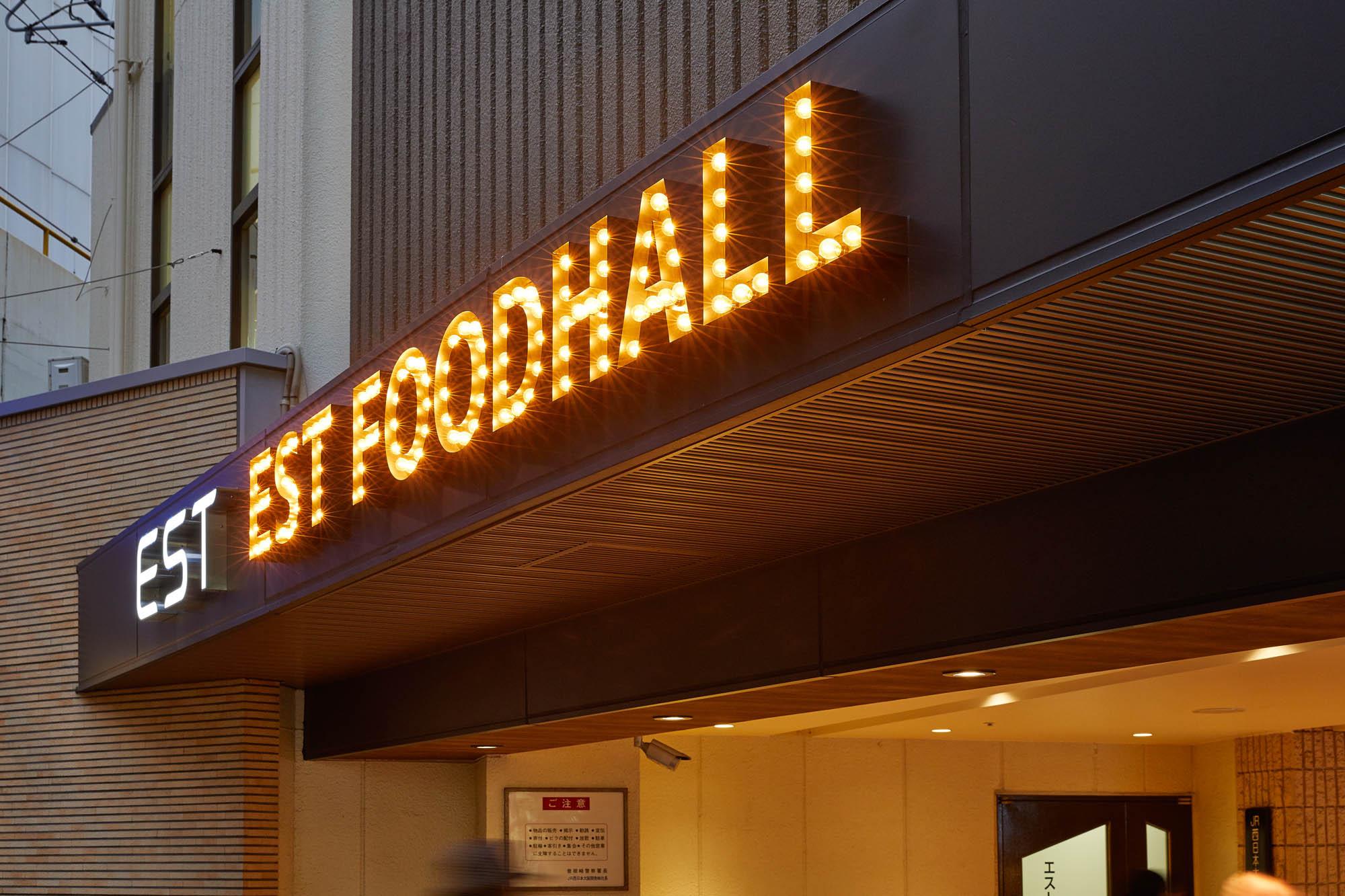 EST FOODHALL 外側入口の実績写真