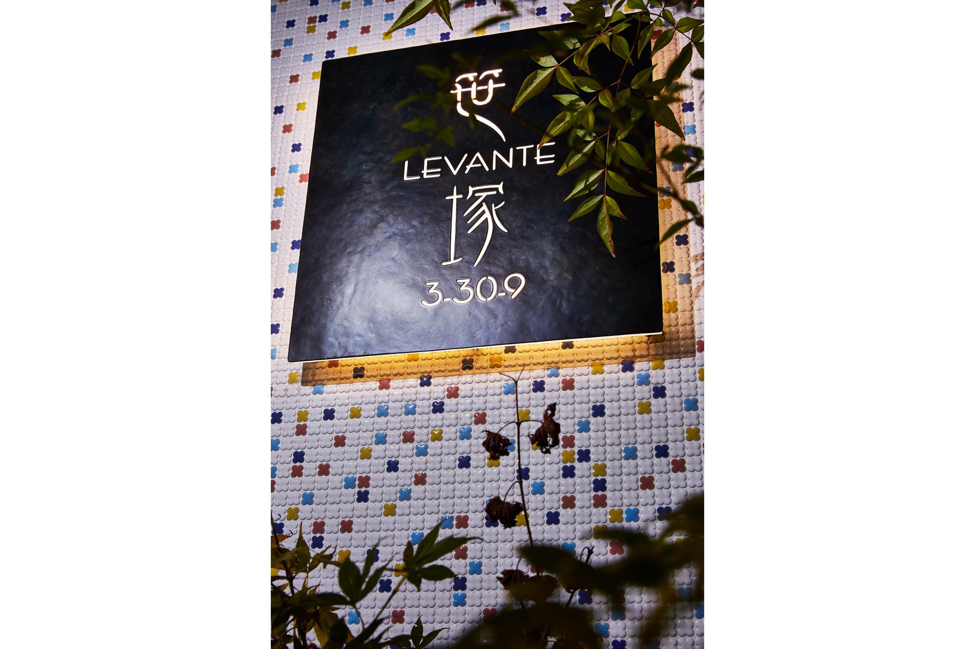 レヴァンテ笹塚の実績写真