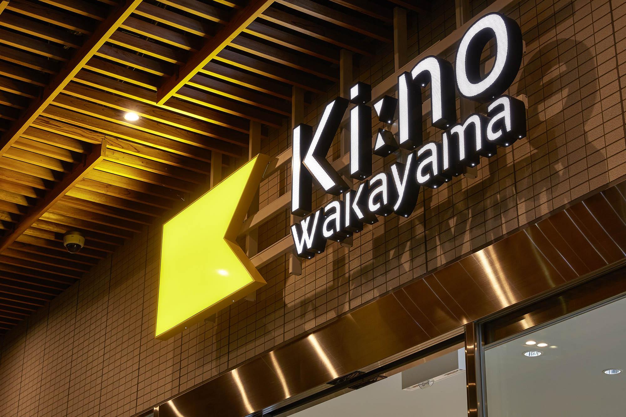キーノ和歌山の実績写真