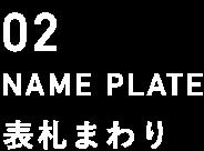 02 NAME PLATE