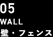 05 WALL